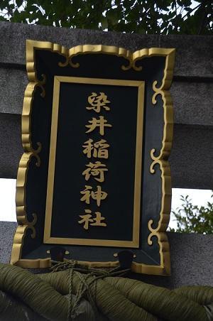20190317染井稲荷神社06