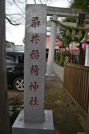 20190317染井稲荷神社01