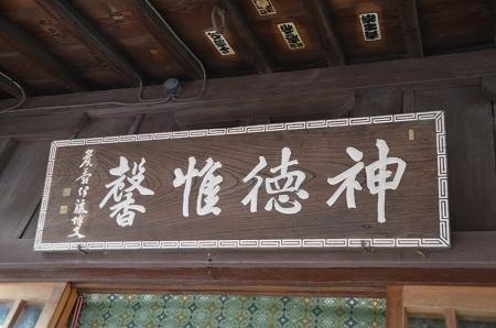 20190317染井稲荷神社11