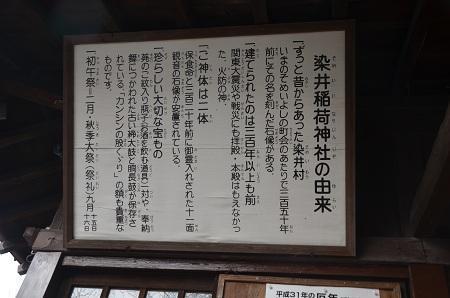 20190317染井稲荷神社15