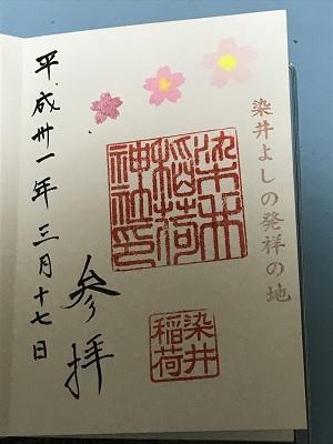 20190317染井稲荷神社21