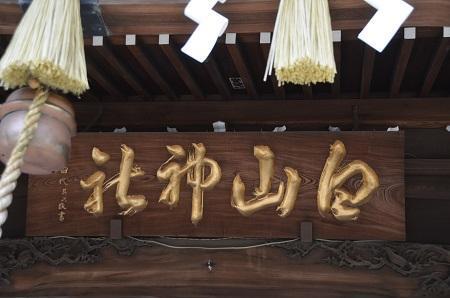 20190317白山神社10