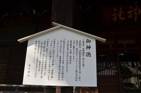 20190317白山神社16