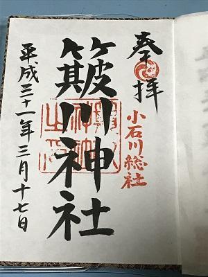 20190317簸川神社23