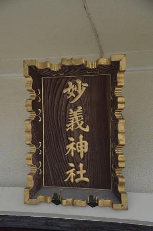 20190317妙義神社10