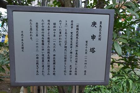 20190317妙義神社18