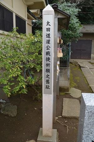 20190317妙義神社19