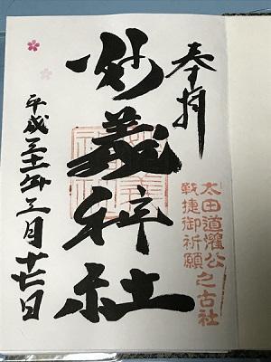 20190317妙義神社27