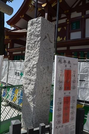 20190318蒲田八幡神社05