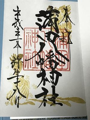 20190318蒲田八幡神社16