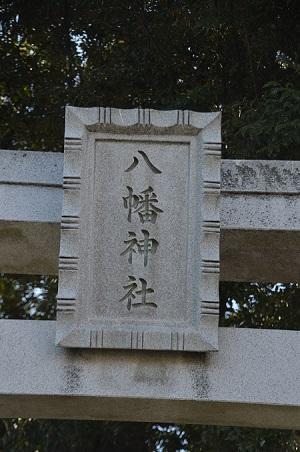 20190318久が原東部八幡神社05