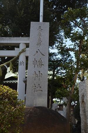 20190318久が原東部八幡神社