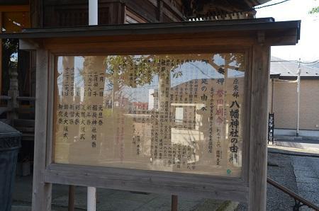 20190318久が原東部八幡神社16