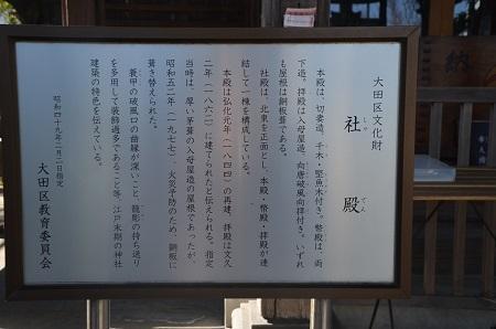 20190318久が原東部八幡神社15