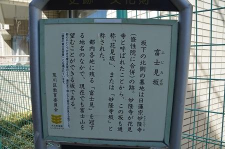 20190324富士見坂05