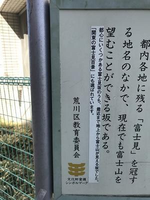 20190324富士見坂11