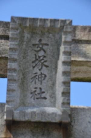 20190318女塚神社02