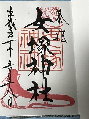 20190318女塚神社20