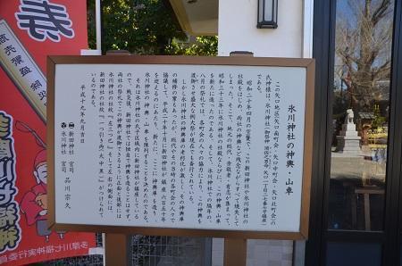 20190318新田神社15