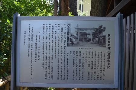 20190318新田神社25