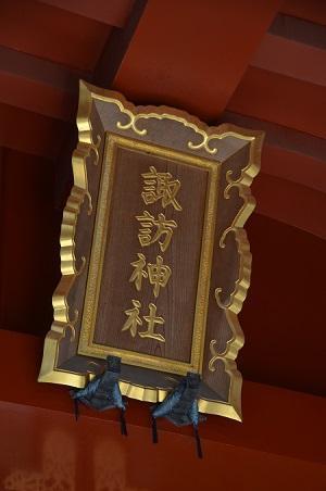 20190318諏訪神社07