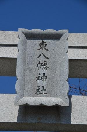 20190318東八幡神社0104