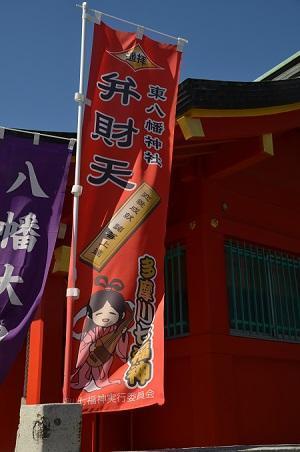 20190318東八幡神社0115