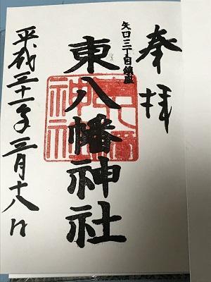 20190318東八幡神社0120