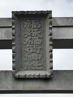 20190319福森稲荷神社03