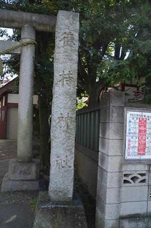 20190318徳持神社18
