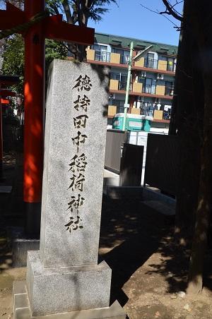 20190318徳持神社15