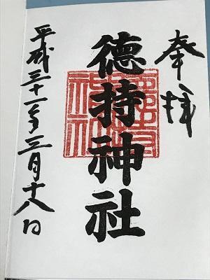 20190318徳持神社27