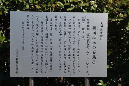 20190318稗田神社0121