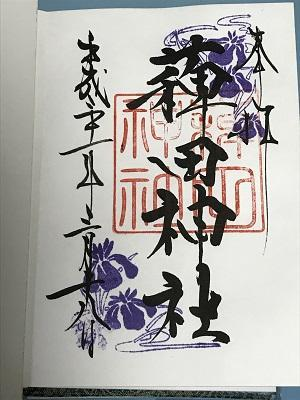 20190318稗田神社0126