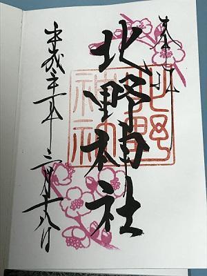 20190318北野神社17