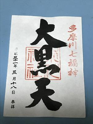 20190318矢口氷川神社18