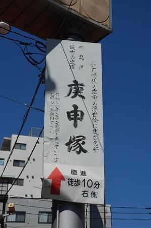 20190324猿田彦大神庚申堂06