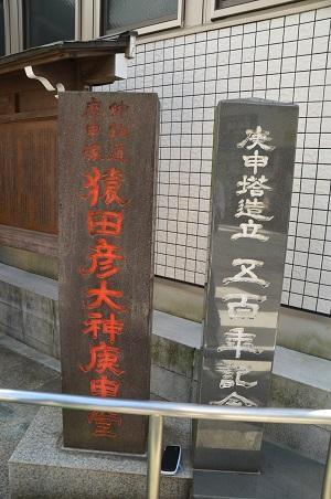 20190324猿田彦大神庚申堂02