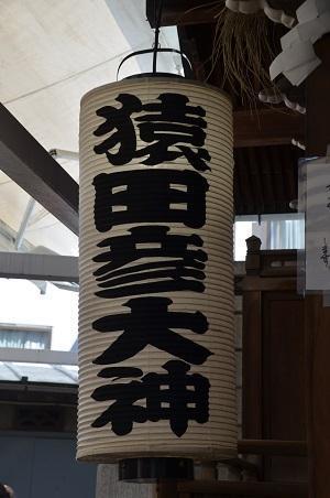 20190324猿田彦大神庚申堂10