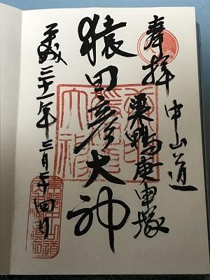 20190324猿田彦大神庚申堂17
