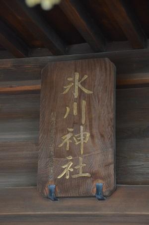 20190324下落合氷川神社08