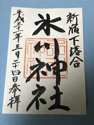 20190324下落合氷川神社24