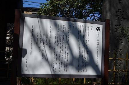 20190324下落合氷川神社19