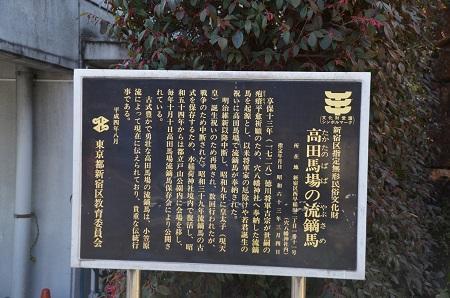 20190324穴八幡宮03