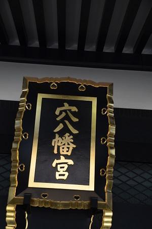 20190324穴八幡宮12