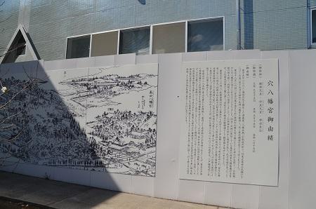 20190324穴八幡宮17