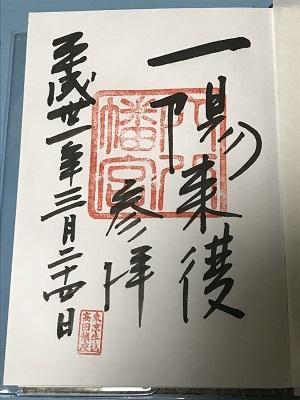 20190324穴八幡宮29