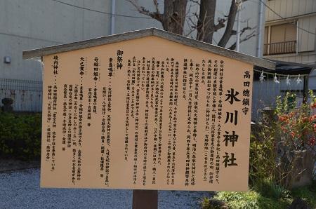 20190324高田氷川神社05