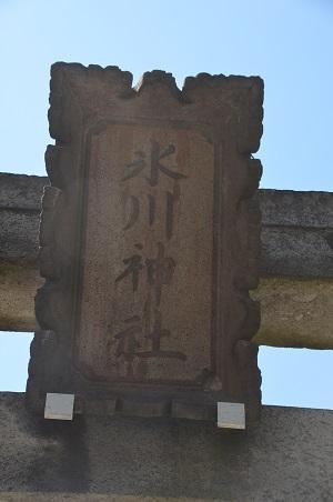 20190324高田氷川神社03