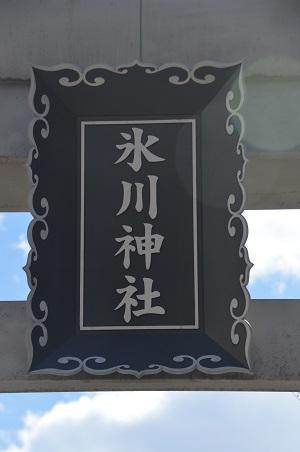 20190324高田氷川神社11